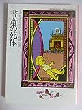 書斎の死体 (ハヤカワ・ミステリ文庫 (HM 1-16))