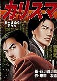 カリスマ 1 (芳文社コミックス)