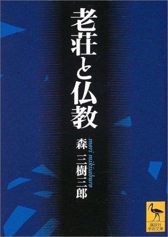 [画像:老荘と仏教 (講談社学術文庫)]