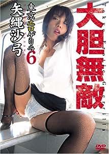 矢縄沙弓 大胆無敵 東京エロゲリラ6 [DVD]