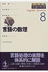 岩波講座 言語の科学〈8〉言語の数理 ハードカバー