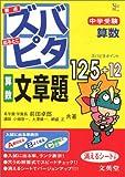 中学受験ズバピタ算数文章題 (シグマベスト)