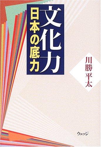文化力―日本の底力の詳細を見る