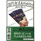 古代女王ものがたり (文春文庫)