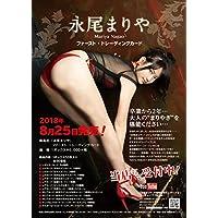 永尾まりや ファースト・トレーディングカード BOX商品 1BOX=レギュラーコンプ54枚+レアカード2枚、全96種類