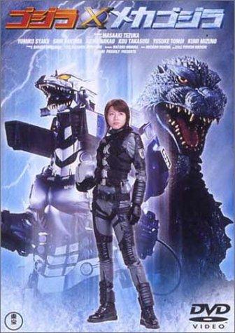 ゴジラ×メカゴジラ/劇場版 とっとこハム太郎 ハムハムハムージャ!幻のプリンセスのイメージ画像