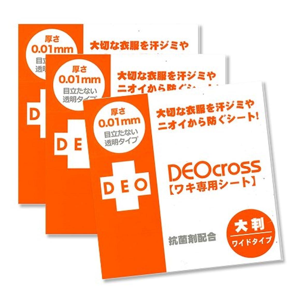 ほうきむき出し誤解する【ワキ専用シート】 デオクロス Deo Cross ワイドタイプ (50枚入りx3個セット)