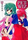 PET WIZ (2) (IDコミックス 4コマKINGSぱれっとコミックス)