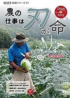 農の仕事は刃が命 (現代農業特選シリーズ DVDでもっとわかる)