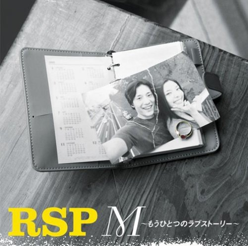 M 〜もうひとつのラブストーリー〜