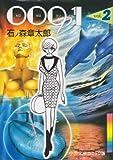 009ノ1 (2) (中公文庫―コミック版)