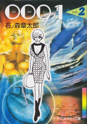 009ノ1 (2) (中公文庫―コミック版)の詳細を見る