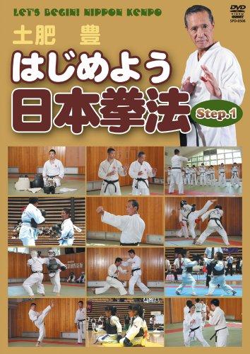はじめよう日本拳法 Step.1 [DVD]