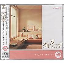 第二楽章~究極の癒し系メロディー~2.ピアノ編