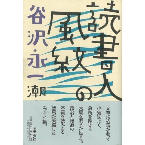 【ハ゛ーケ゛ンフ゛ック】読書人の風紋