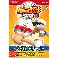 実況パワフルプロ野球ポータブル4 公式ガイド (KONAMI OFFICIAL BOOKS)