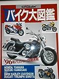 バイク大図鑑〈'96〉