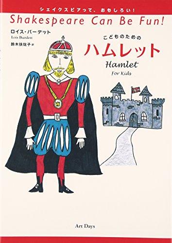 こどものためのハムレット (シェイクスピアっておもしろい!)の詳細を見る