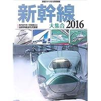 新幹線大集合2016 鉄道ジャーナル 2016年6月号別冊 雑誌