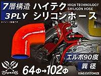 ハイテクノロジー シリコンホース エルボ 90度 異径 内径 64Φ→102Φ レッド ロゴマーク無し インタークーラー ターボ インテーク ラジェーター ライン パイピング 接続ホース 汎用品