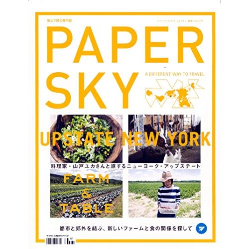 PAPERSKY no.51-UP STATE NEW YORK-FARM TO TABLE ((アップステート ニューヨーク-ファーム ツー テーブル))