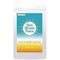Sun Mirror Force 飲む日焼け止め サプリメント 紫外線 太陽 やかない 医薬品GMP国内工場製造 30粒入り(約2週間分)