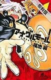 アナグルモール(1)【期間限定 無料お試し版】 (少年サンデーコミックス)