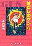はだしのゲン (6) (中公文庫—コミック版)