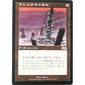 マジック:ザ・ギャザリング MTG ミシュラのらせん 日本語 (US) #020378 (特典付:希少カード画像) 《ギフト》