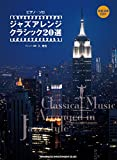 ピアノ・ソロ ジャズアレンジ クラシック20選(模範演奏CD付)