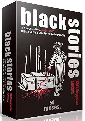 ブラックストーリーズ シットハプンズ