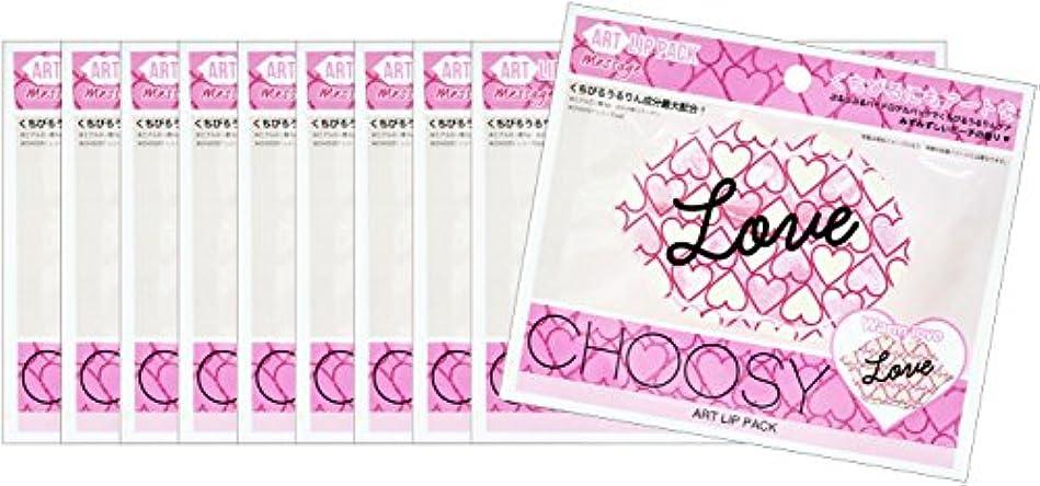 アリ言うまでもなく有名人CHOOSY チューシーアートリップパック ウォームラブ 10枚パック