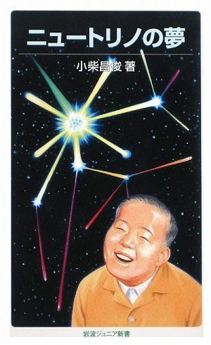 ニュートリノの夢 (岩波ジュニア新書)の詳細を見る