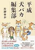 平成犬バカ編集部 (単行本)