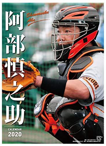 阿部慎之助(読売ジャイアンツ) 2020年 カレンダー CL-577 壁掛け B2 プロ野球 巨人