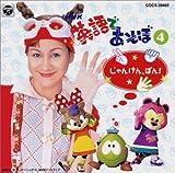NHK 英語であそぼ(4) ユーチューブ 音楽 試聴