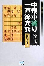 中飛車破り 一直線穴熊徹底ガイド (マイナビ将棋BOOKS)