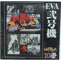 108Pジグソーパズル 新世紀エヴァンゲリオン EVA弐号機
