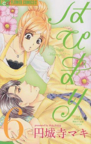 はぴまり~Happy Marriage!?~ (6) (フラワーコミックス)の詳細を見る