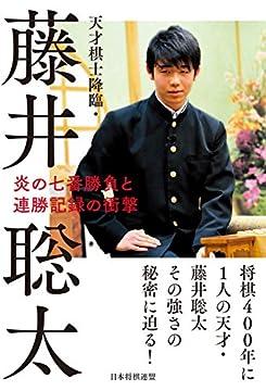 天才棋士降臨・藤井聡太 炎の七番勝負と連勝記録の衝撃の書影