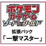 ポケモンカードゲーム ソード&シールド 拡張パック 一撃マスター BOX