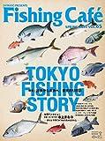Fishing Café VOL.65 特集:過去から未来へ、東京釣り探訪 TOKYO FISHING STORY