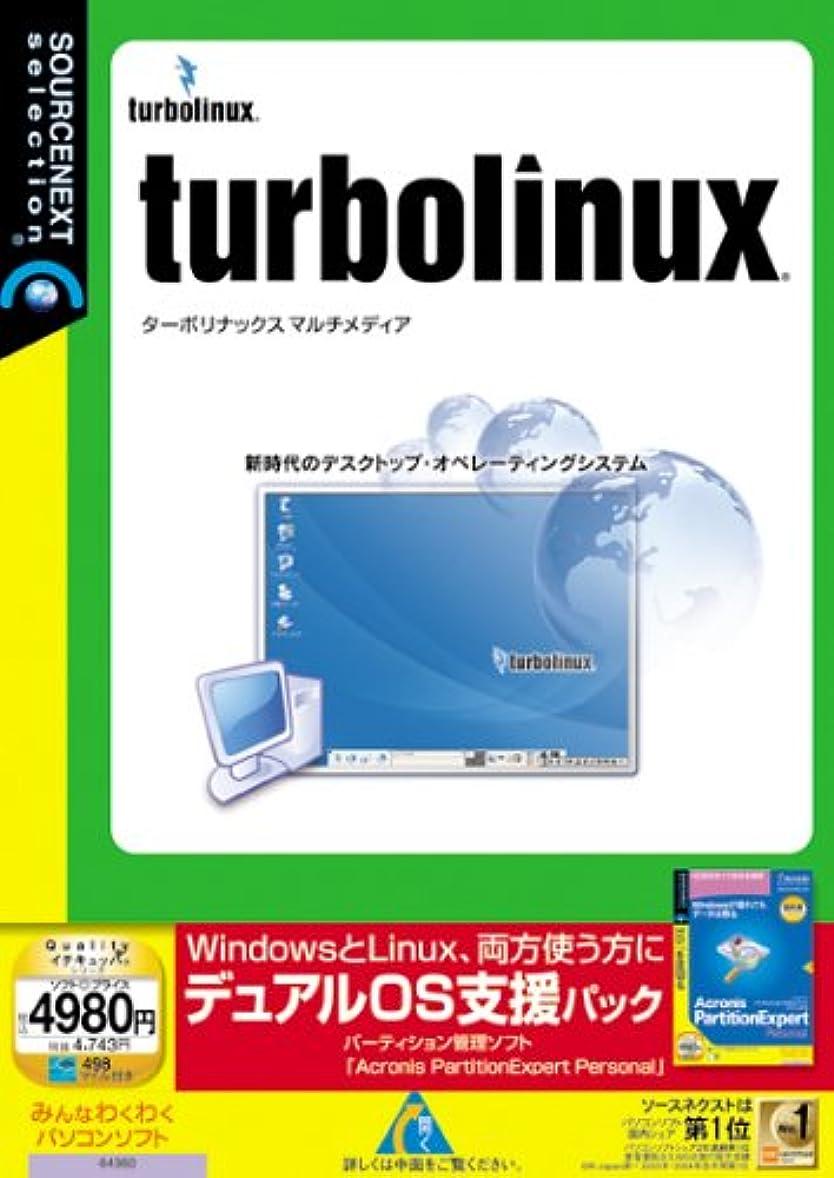 巻き戻す十分ではない息切れTurbolinux Multimedia デュアルOS支援パック (説明扉付スリム辞書ケース)