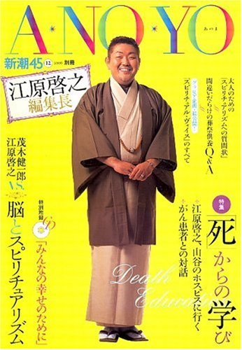 A・NO・YO (あのよ) 2006年 12月号 [雑誌]の詳細を見る
