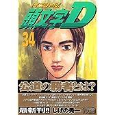 頭文字D(34) (ヤンマガKCスペシャル)