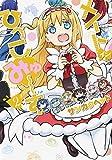 メイド・イン・ひっこみゅ~ず 2 (ヤングジャンプコミックス)