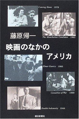 映画のなかのアメリカ (朝日選書)の詳細を見る