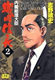 内閣総理大臣織田信長 2 (ジェッツコミックス)