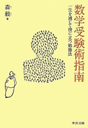 数学受験術指南 (中公文庫)