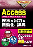 2000/2002/2003対応Access検索&出力&自動化辞典 (Office 2003 dictionary series)
